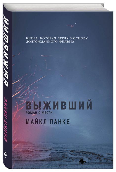 Майкл Панке Выживший. Роман о мести ISBN: 978-5-699-85254-3