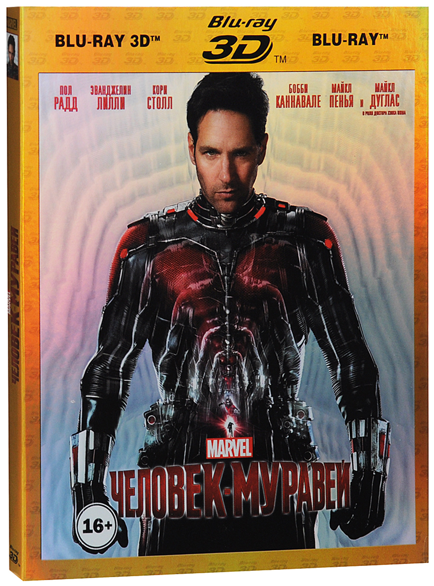 Человек-муравей 3D (2 Blu-ray) 3d blu ray плеер panasonic dmp bdt460ee
