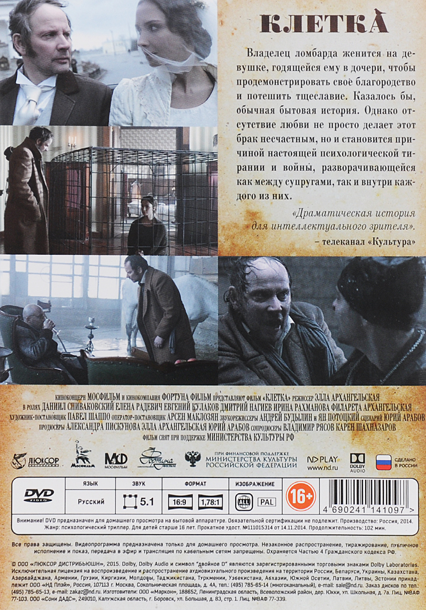Клетка Киноконцерн