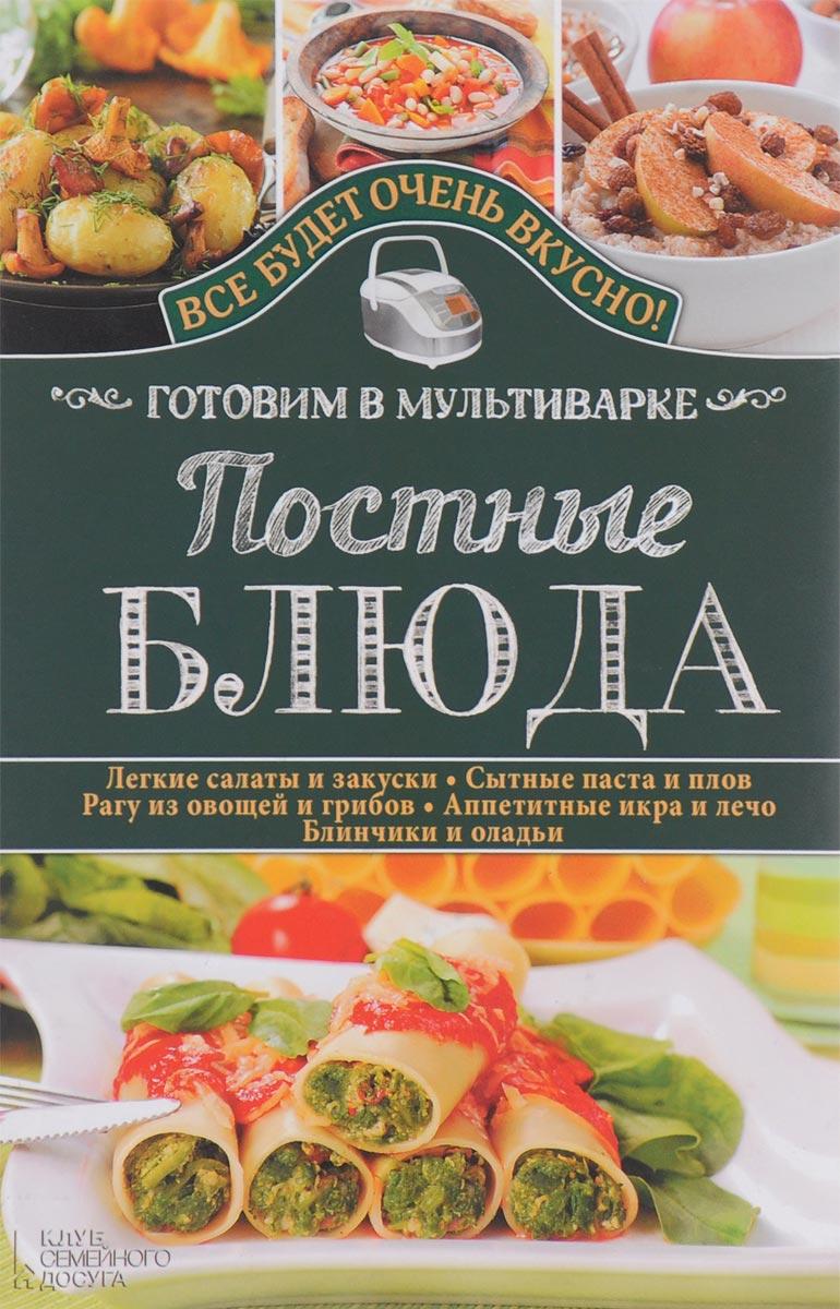 С. В. Семенова Постные блюда. Готовим в мультиварке отсутствует готовим в мультиварке