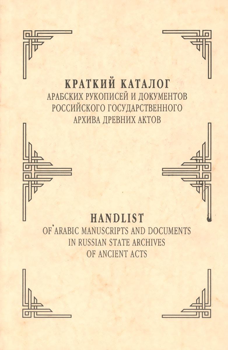 Краткий каталог арабских рукописей и документов российского государственного архива древних актов каталог учебной литературы