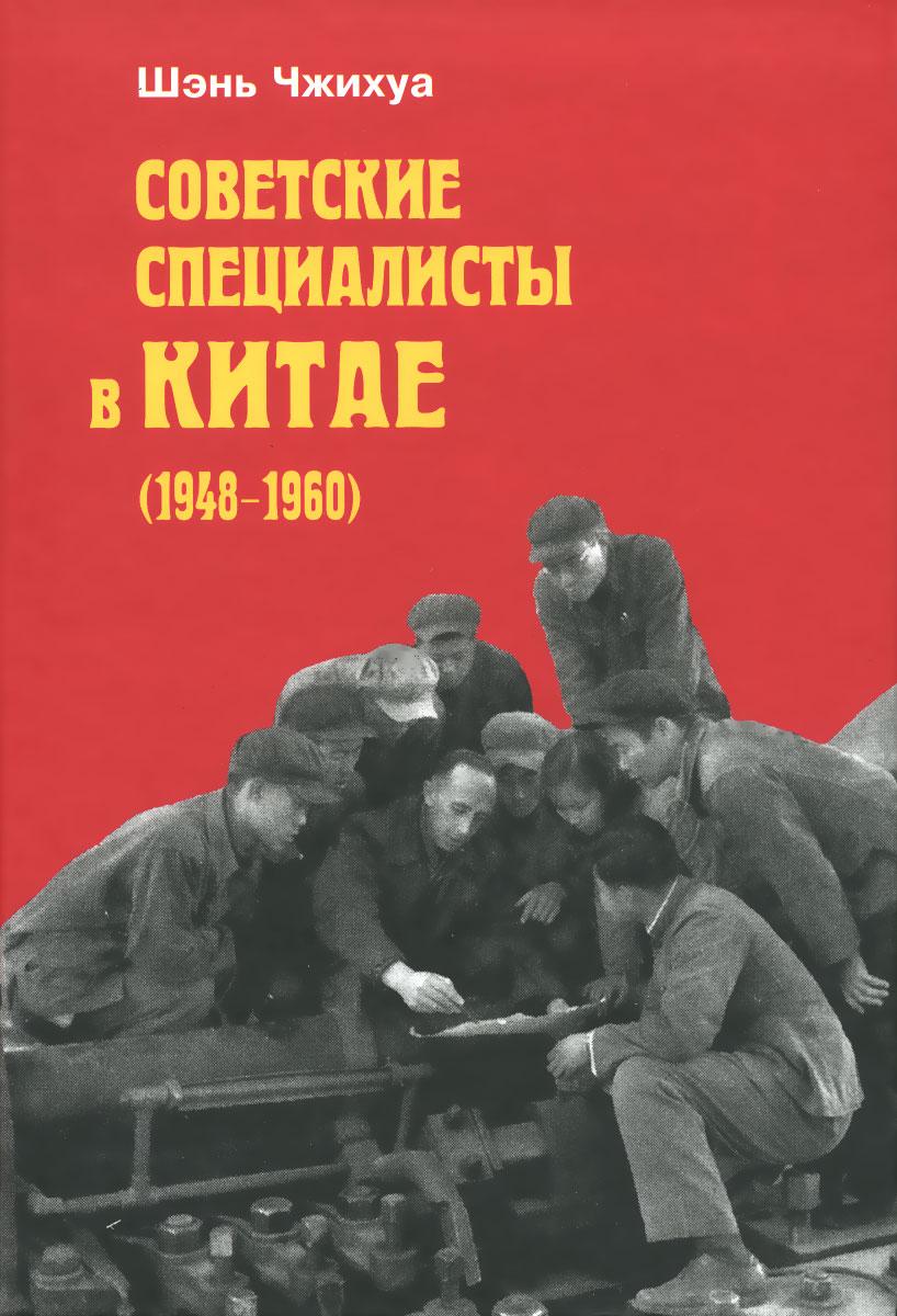 Шэнь Чжихуа Советские специалисты в Китае (1948-1960) в китае турмалиновый браслет