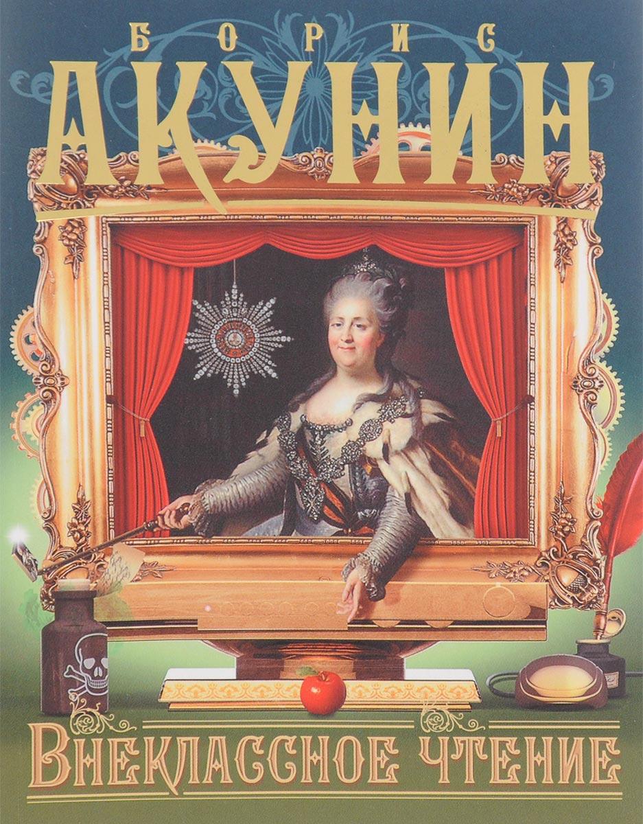 Борис Акунин Внеклассное чтение борис акунин вдовий плат роман