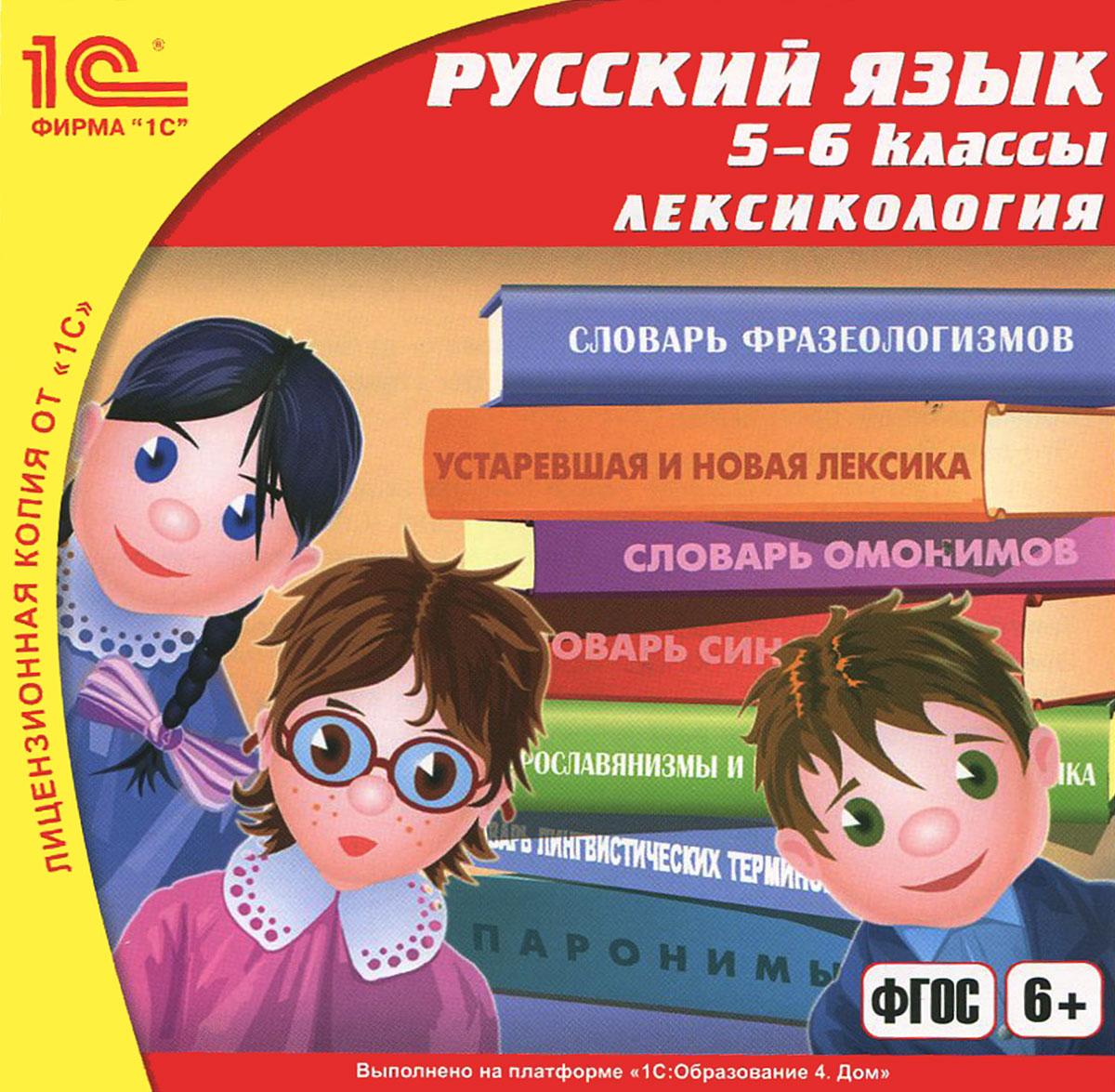 1С: Школа. Русский язык. 5-6 класс. Лексикология. Переработанное издание русский язык 5 класс комплект интерактивных тестов