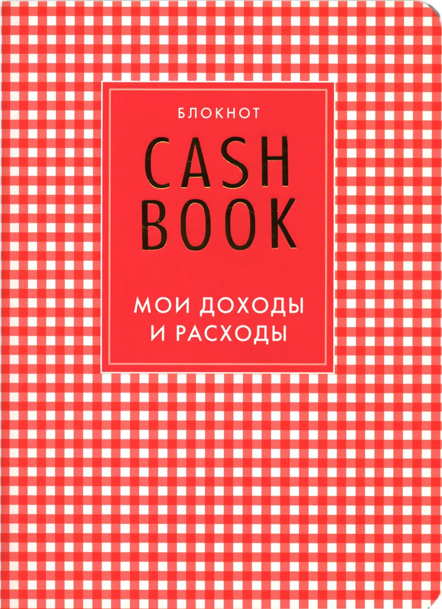 CashBook. Мои доходы и расходы мои доходы и расходы умный блокнот большой cashbook stars