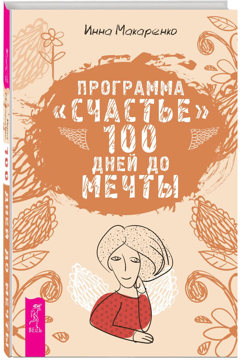 Программа Счастье. 100 дней до мечты елена малышева женское счастье от мечты к реальности за один год