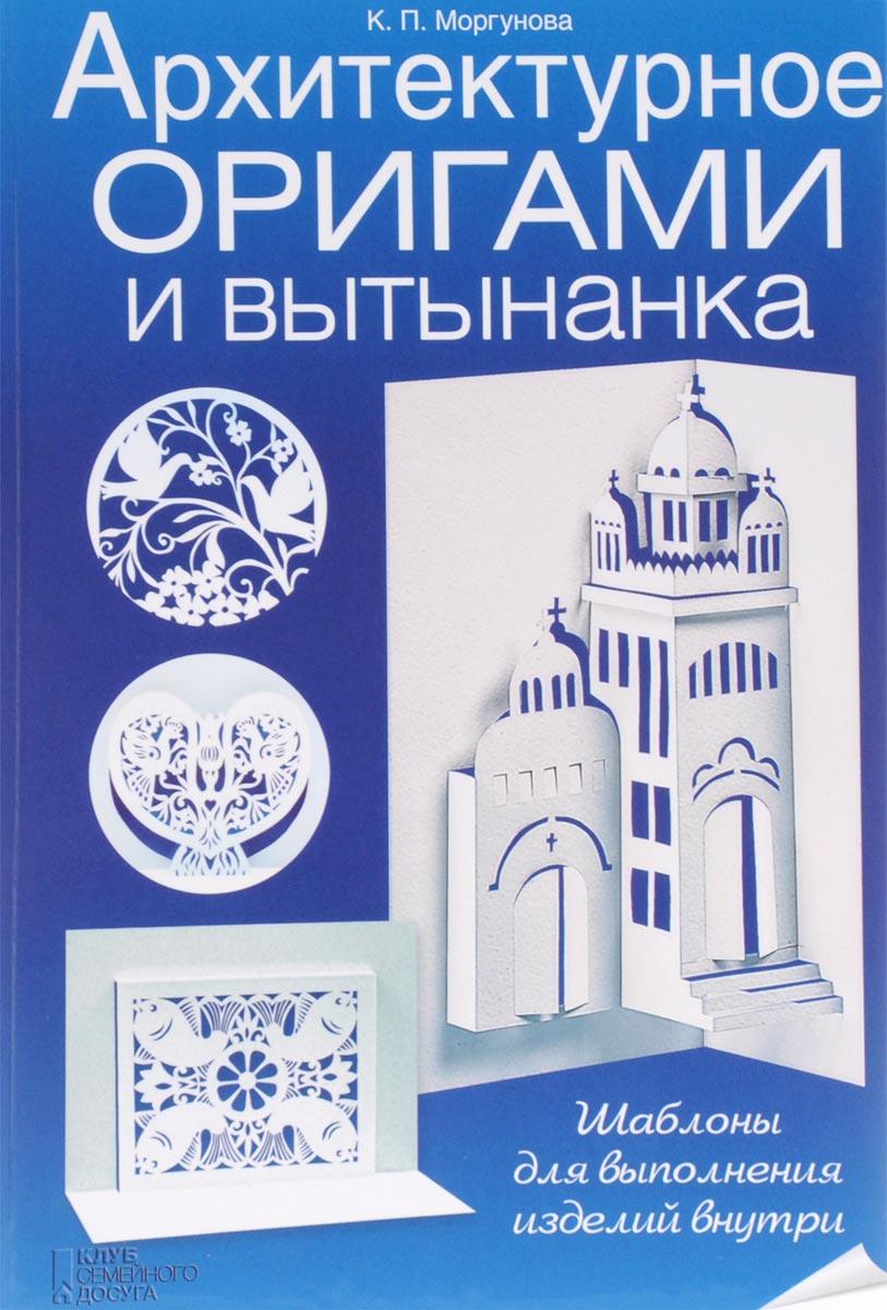 К. П. Моргунова Архитектурное оригами и вытынанка новикова и открытки и сувениры к праздникам