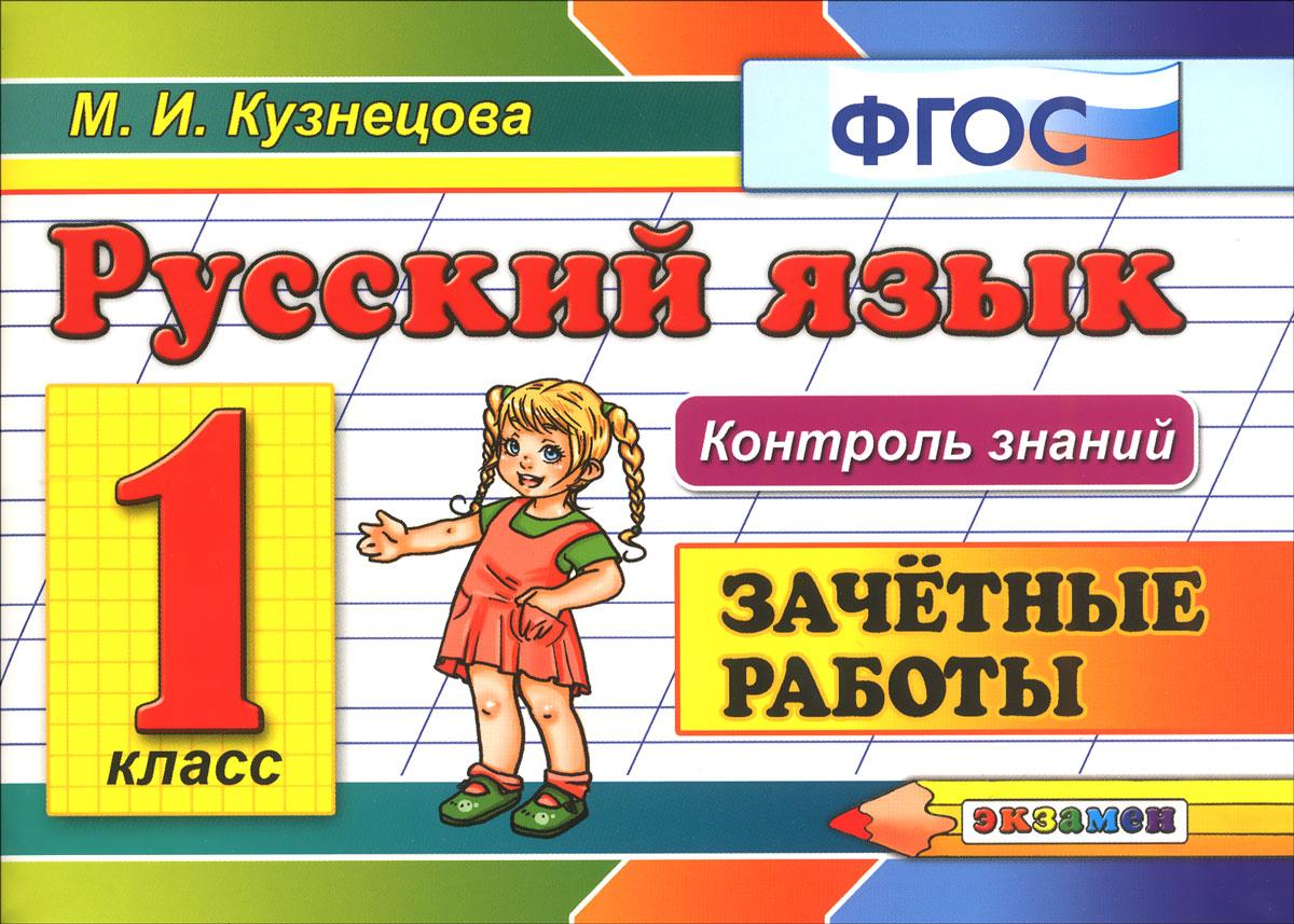 Русский язык. 1 класс. Зачетные работы