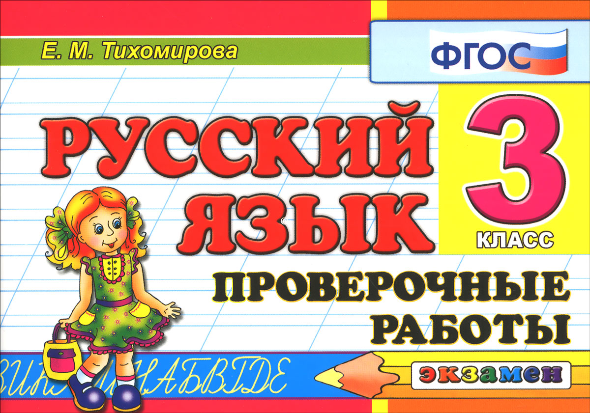 Русский язык. 3 класс. Проверочные работы