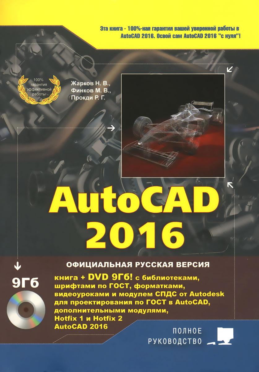 Н. В. Жарков, М. В. Финков, Р. Г. Прокди. AutoCAD 2016 (+ DVD-ROM)