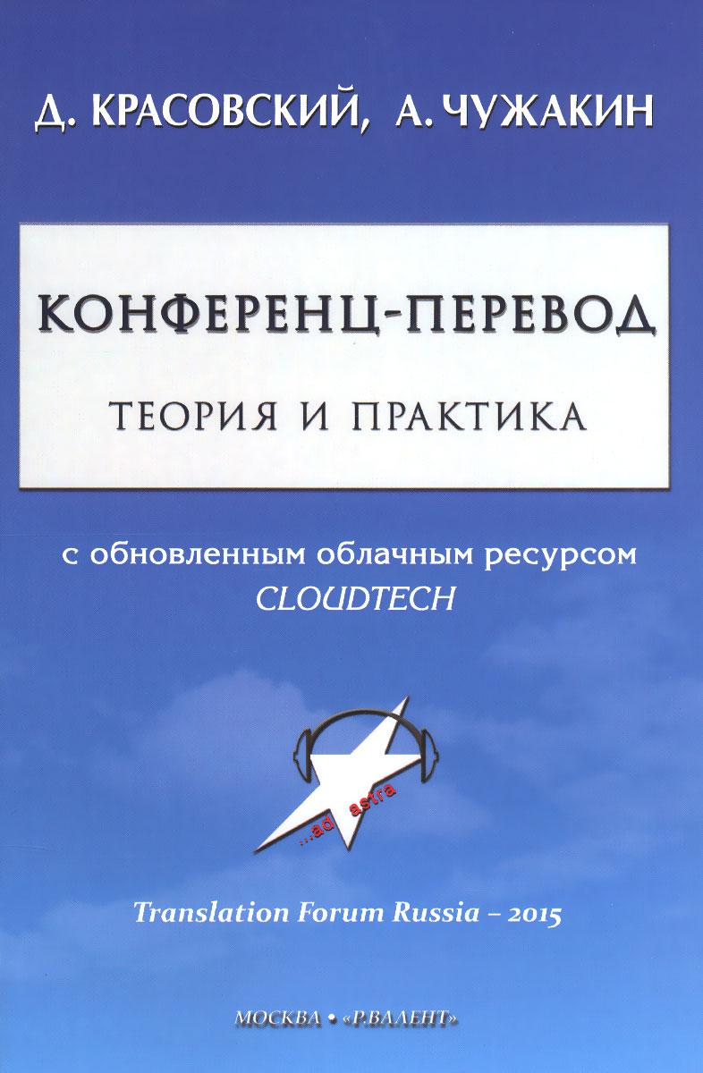 Д. Красовский, А. Чужакин Конференц-перевод. Теория и практика