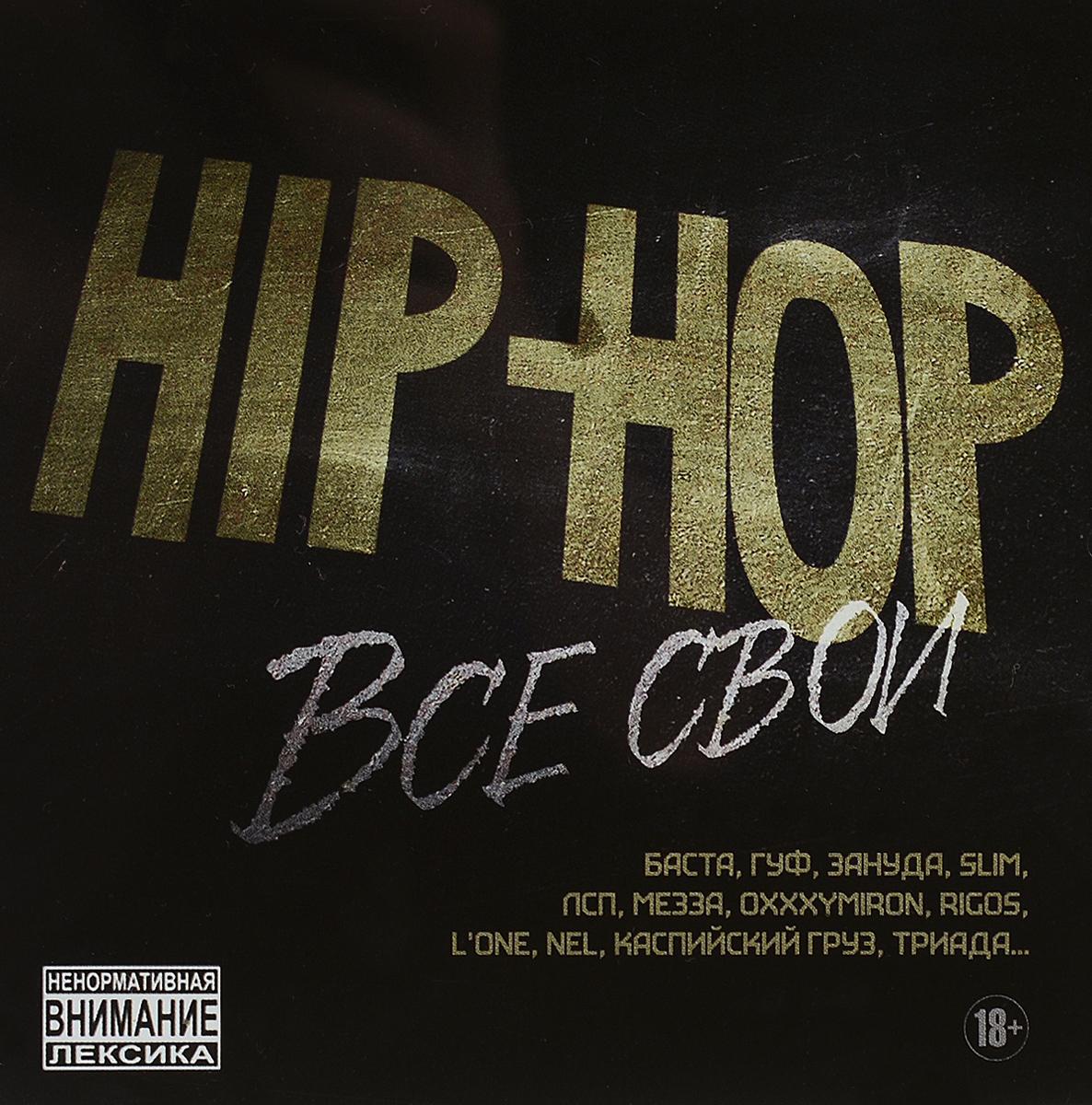 Мезза,L'One,Баста,Ассаи,Иван Дорн,Зануда,Guf Гуф,Триада,Oxxxymiron,Jambazi Hip-Hop. Все Свои (mp3) мезза l one баста ассаи иван дорн зануда guf гуф триада oxxxymiron jambazi hip hop все свои mp3