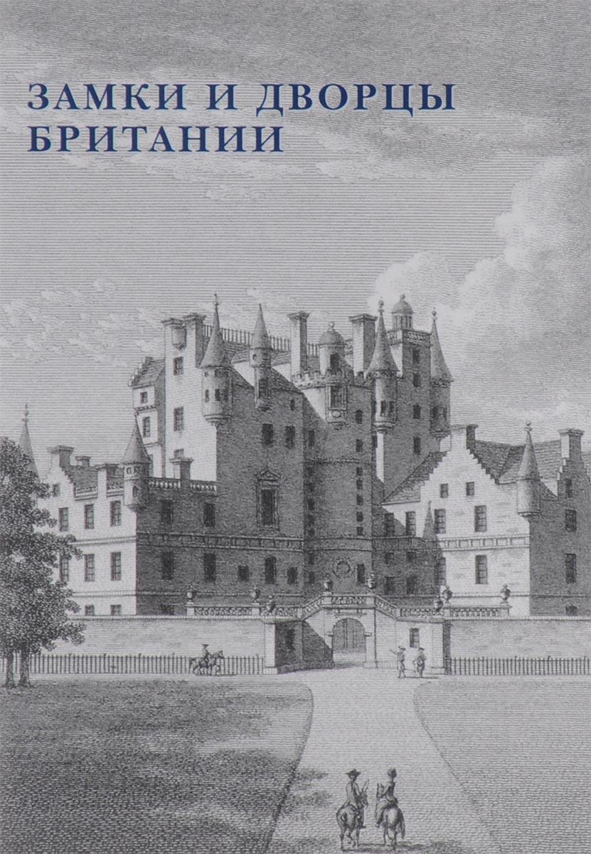 Замки и дворцы Британии (набор из 15 открыток) рыбы набор из 15 открыток