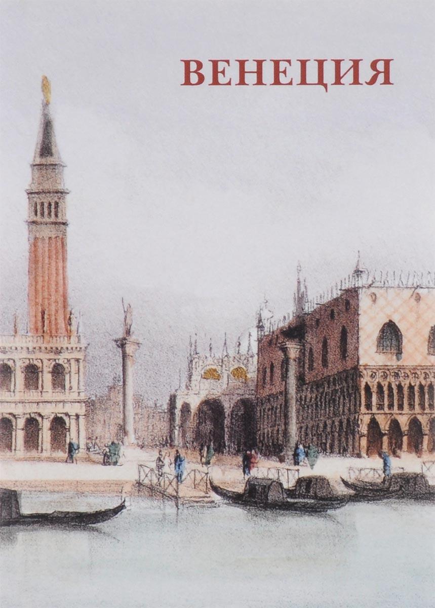 Венеция (набор из 15 открыток) рыбы набор из 15 открыток