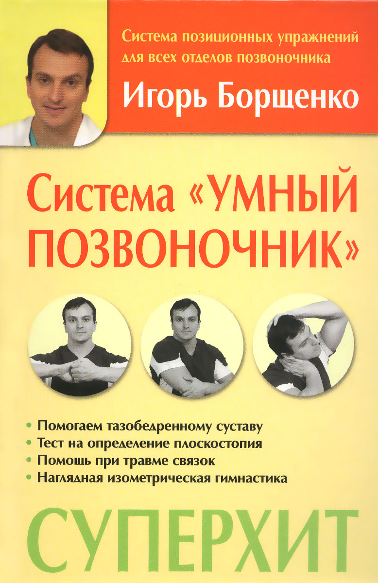 Игорь Борщенко Система Умный позвоночник лечебная гимнастика для позвоночника