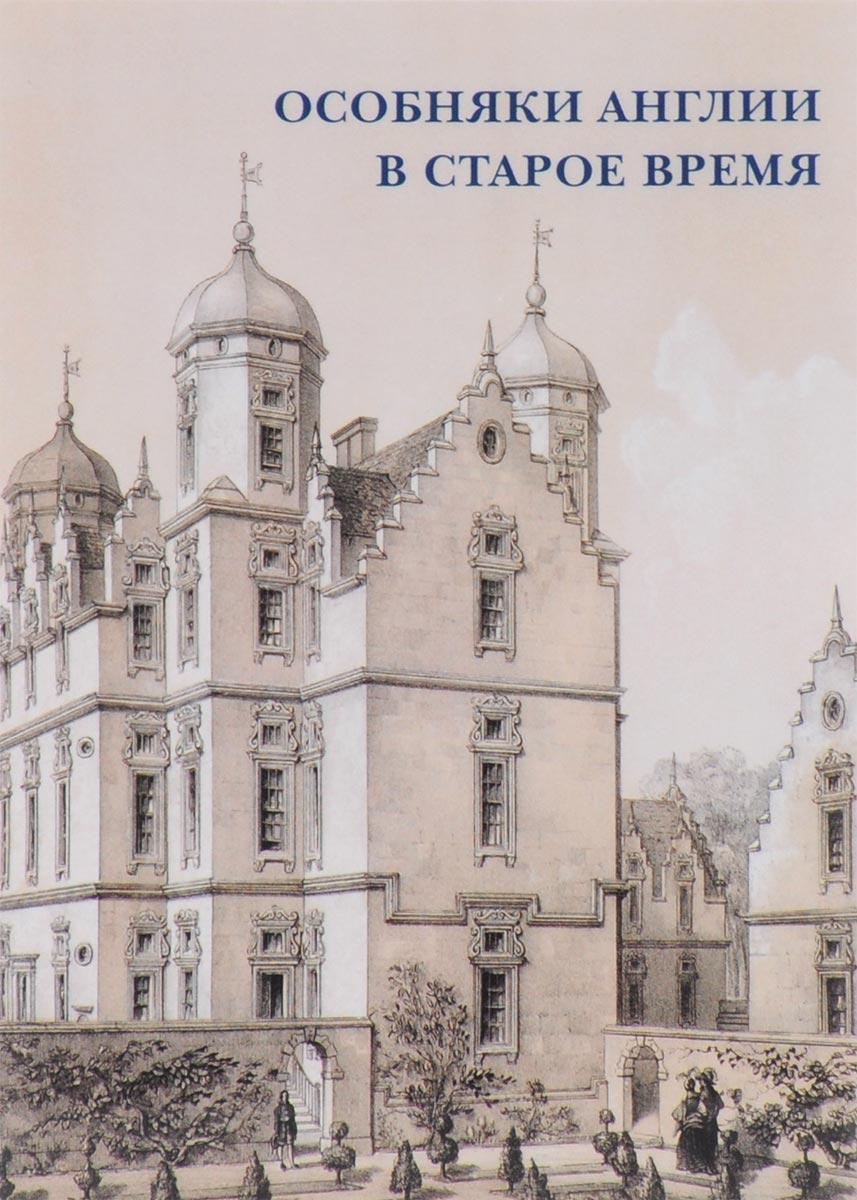 Особняки Англии в старое время (набор из 15 открыток) старое житье