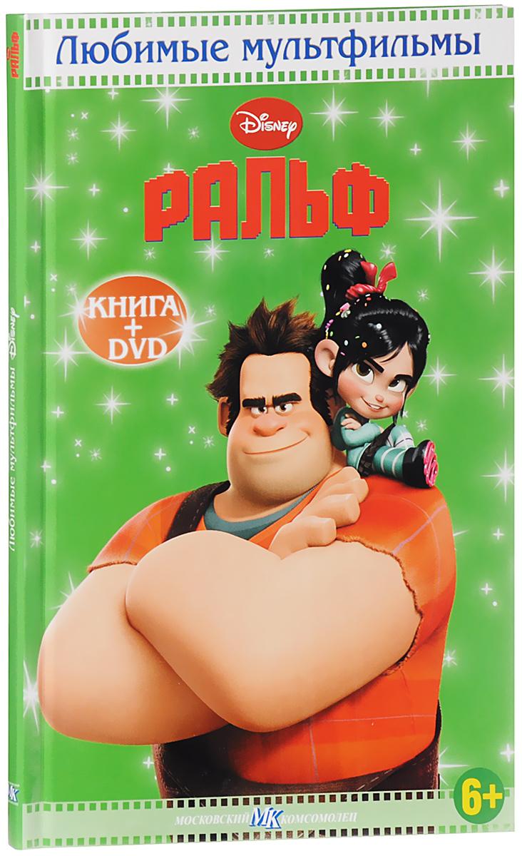 Ральф (DVD + книга)