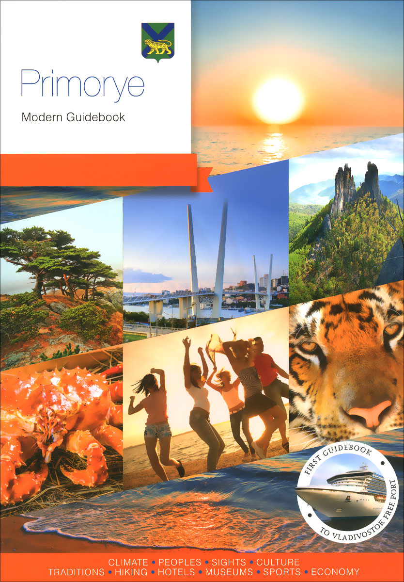 Колл.авт. Primorye: Modern Guidebook ISBN: 978-5-9906156-7-0 neuralgias of the orofacial region