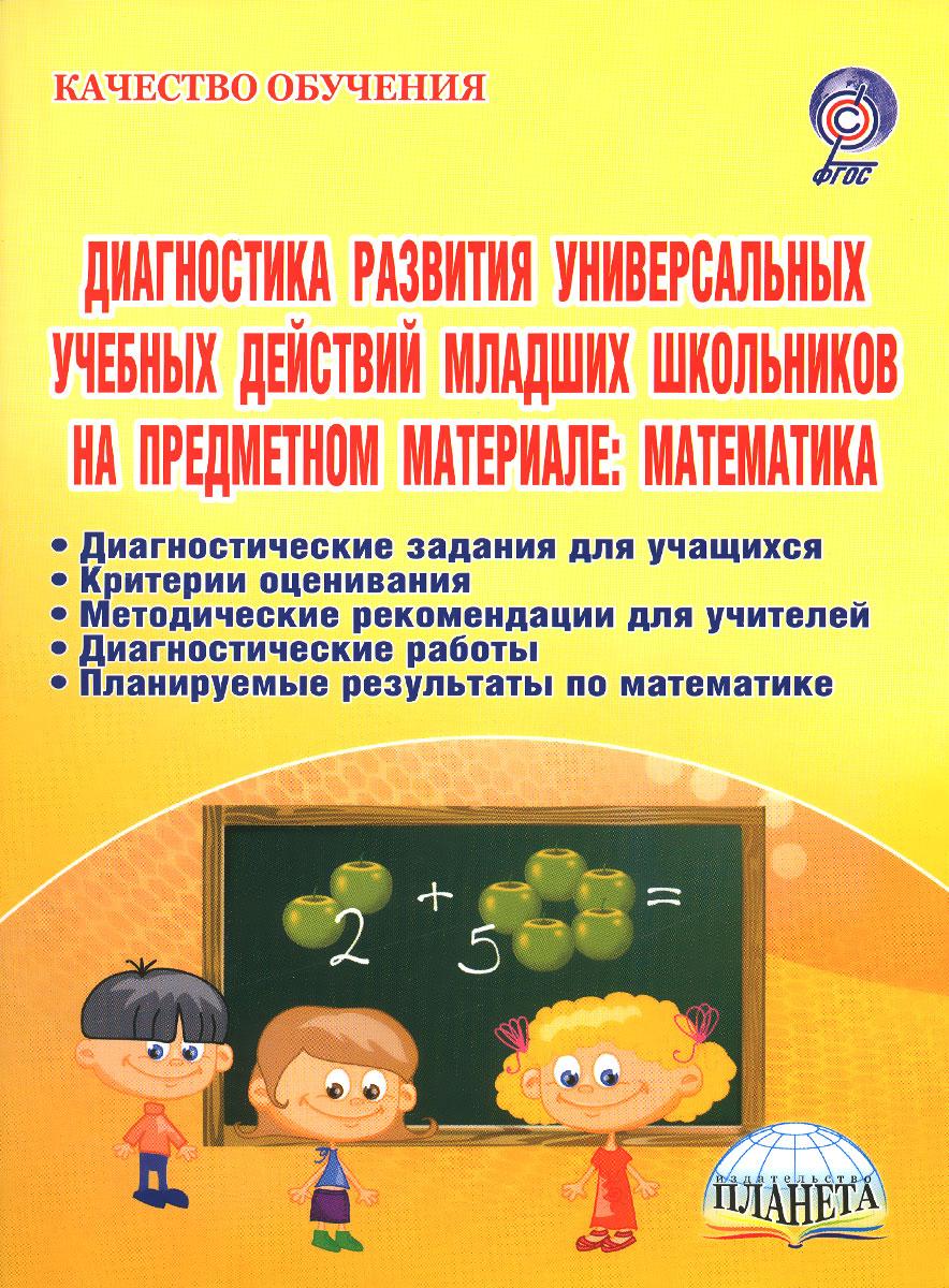 Математика. Диагностика развития универсальных учебных действий младших школьников на предметном материале. Методическое пособие
