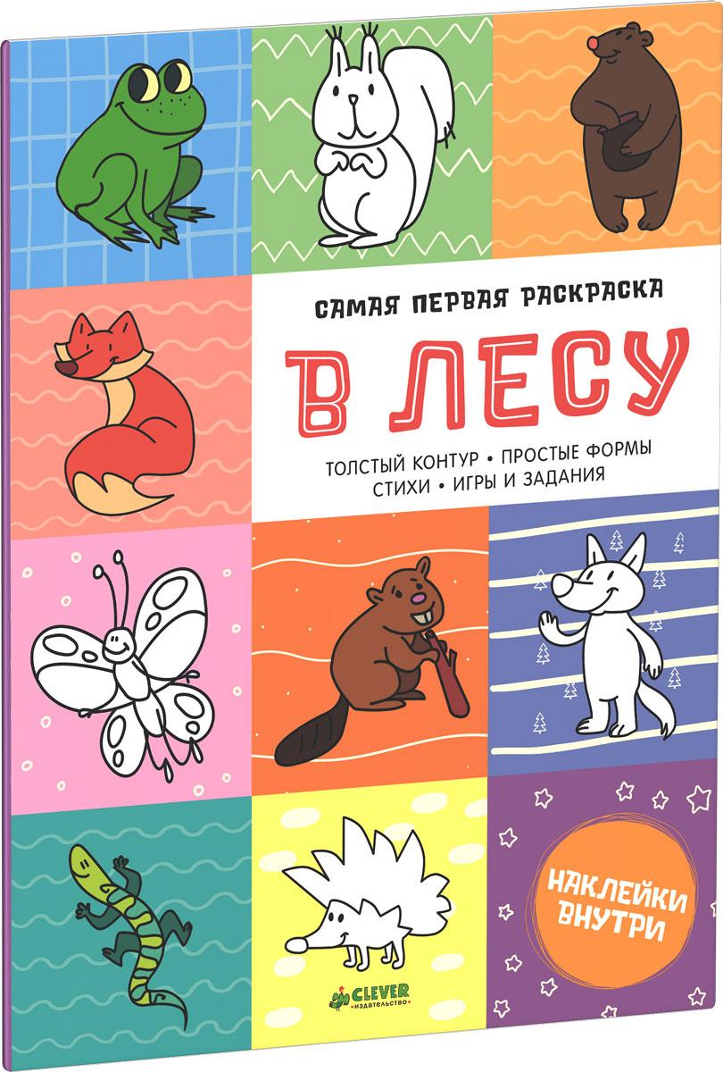 Александра Бодрова В лесу (+ наклейки) издательство мозаика синтез книжка с наклейками для самых маленьких числа с 2 лет