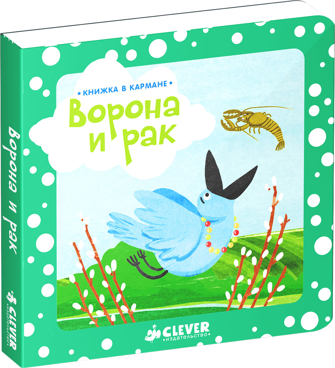 Ворона и рак книжки картонки clever книжка в кармане петушок и бобовое зернышко