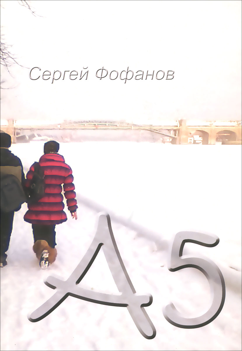Сергей Фофанов А5 экран самсунг а5 2016 цена