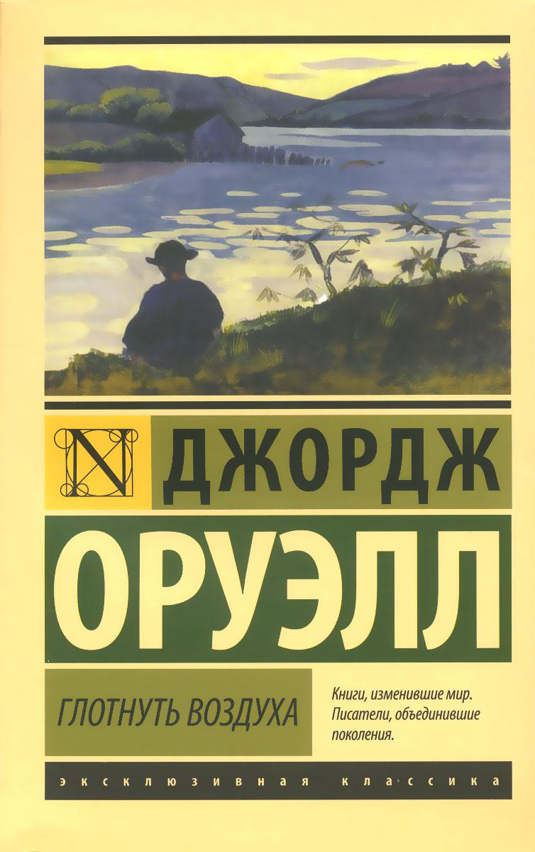 Джордж Оруэлл Глотнуть воздуха оруэлл д 1984 скотный двор эссе издательство аст