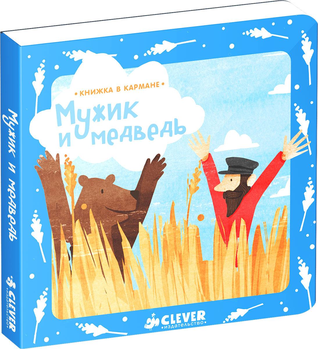 Мужик и медведь книжки картонки clever книжка в кармане петушок и бобовое зернышко