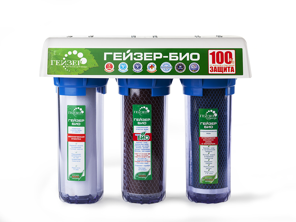 Трехступенчатый фильтр для очистки жесткой воды Гейзер 3 Био 32211041Трехступенчатый фильтр для очистки воды с повышенным содержанием солей жесткости. Признаки жесткой воды: накипь белого цвета в чайнике, белый налет на сантехнике, пленка в чае. Самая совершенная и оптимальная система очистки воды для каждого дома. Позволяет получать неограниченное количество воды питьевого класса из отдельного крана чистой воды. Уникальная защита вашей семьи от любых загрязнений, какие могут попасть в водопровод, включая прорыв канализационных стоков и радиационное заражение. Гейзер 3 - это один из лучших фильтров на российском рынке, фильтр с оптимальным сочетанием цена/качество/удобство использования. 100% защита от вирусов и бактерий, подтвержденная сертификатом по системе ГОСТ Р и заключением Федеральной службы по надзору в сфере защиты прав потребителя и благополучия человека. Фильтр рекомендован для доочистки и дообеззараживания водопроводной воды ФГБУ НИИ Экологии Человека и Гигиены Окружающей Среды им. А.Н. Сысина Минздравсоцразвития России. При очистке воды фильтром наблюдается эффект квазиумягчения: при снижении накипи не удаляются полезные элементы кальций и магний. Подтверждено Венским государственным университетом (Австрия), Ведущей организацией по разборке стандартов питьевой воды Welthy Corp (Япония). Активное серебро для подавления роста отфильтрованных бактерий. Уникальная система Антисброс: в процессе очистки воды гарантирована защита от проникновения в очищенную воду ранее отфильтрованных примесей. В моделях фильтров используется технологии, подтвержденные более 20-ти патентами. Состав картриджей фильтра: 1-я ступень очистки (картридж PP 5 мкр). Ресурс 20000 литров. 2-я ступень очистки (картридж Арагон Ж Био). Ресурс 7000 литров. 3-я ступень очистки (картридж ММВ). Ресурс 10000 литров. Назначение картриджей: 1-я ступень (картридж PP 5 мкр.). Механическая фильтрация. Эти картриджи применяются в бытовых фильтрах для очистки воды от грязи, взвешенных частиц и нераст