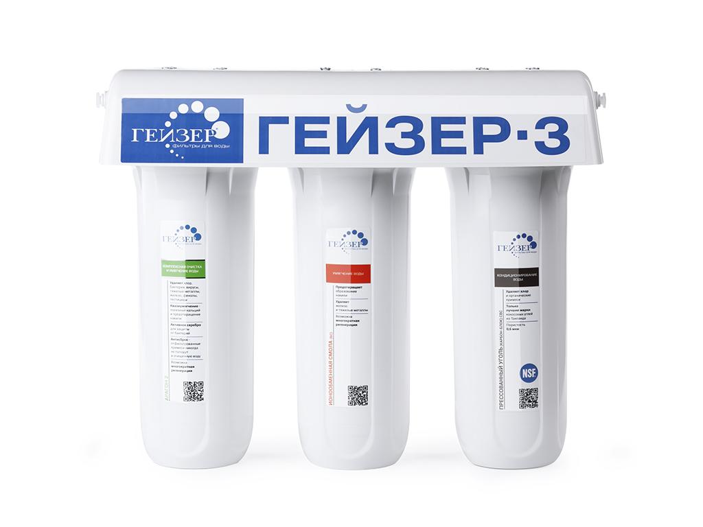 Трехступенчатый фильтр для очистки жесткой воды Гейзер Люкс 3BK19060Трехступенчатый фильтр для очистки воды с повышенным содержанием солей жесткости. Признаки жесткой воды: накипь белого цвета в чайнике, белый налет на сантехнике, пленка в чае. Самая совершенная и оптимальная система очистки воды для каждого дома. Позволяет получать неограниченное количество воды питьевого класса из отдельного крана чистой воды. Уникальная защита вашей семьи от любых загрязнений, какие могут попасть в водопровод, включая прорыв канализационных стоков и радиационное заражение. Гейзер 3 - это один из лучших фильтров на российском рынке, фильтр с оптимальным сочетанием цена/качество/удобство использования. Способы очистки: Механическая фильтрация - осуществляется на поверхности Арагона. В зависимости от условий применения, Арагон производится с пористостью от 0,01 до 2,00 мкм, что позволяет отфильтровать даже очень мелкие примеси. Ионный обмен - ионообменные свойства Арагона позволяют извлекать из воды железо, соли жидкости, ионы тяжелых металлов, алюминий, радиоактивные элементы и производить регенерацию (восстанавливать фильтрующие свойства), что значительно снижает затраты на очистку воды. Сорбция - сорбционная способность Арагона сравнима с лучшими марками активированного угля и обеспечивает эффективную очистку от хлора и органических соединений. Кроме того, Арагон качественно улучшает вкус очищенной воды, устраняет посторонние запахи и делает воду абсолютно прозрачной. Состав картриджей фильтра: 1-я ступень очистки (картридж PP 5 мкр). Ресурс 20000 литров. 2-я ступень очистки (картридж БС). Ресурс до 6000 литров. 3-я ступень очистки (картридж СВС). Ресурс 7000 литров. Назначение картриджей: 1-я ступень (картридж PP 5 мкр.). Механическая фильтрация. Эти картриджи применяются в бытовых фильтрах для очистки воды от грязи, взвешенных частиц и нерастворимых примесей. Этот недорогой картридж первым принимает удар на себя и защищает последующие ступени системы очистки воды от быстрого за