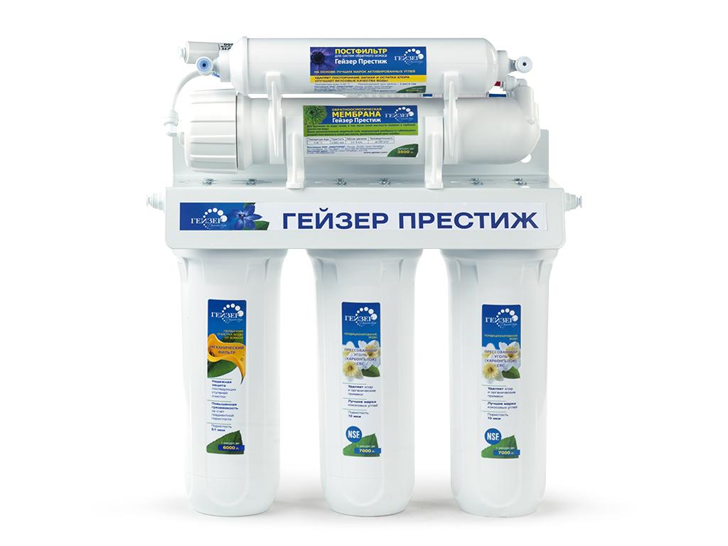 """Система обратного осмоса Гейзер """"Престиж"""" это многоступенчатая схема очистки и кондиционирования воды методом обратного осмоса. Вода, очищенная фильтром Гейзер Престиж, близка по своим свойствам к талой воде древних ледников, которая признается наиболее экологически чистой и полезной для человека. Технология обратного осмоса, использованная в фильтре Гейзер Престиж, заключается в фильтровании воды через полупроницаемую мембрану. Размеры пор мембраны настолько малы, что пропускают только молекулы воды. Размер молекул большинства примесей, а также бактерий и вирусов значительно больше молекул воды, поэтому они не проходят через мембрану. Система работает при давлении в подводящей магистрали не менее 3 атм. Состав картриджей фильтра: 1-я ступень очистки (картридж PP 5 мкр.). Ресурс 20000 литров. 2-я ступень очистки (картридж СВС). Ресурс 7000 литров. 3-я ступень очистки (картридж СВС). Ресурс 7000 литров. 4-я ступень очистки (обратноосмотическая мембрана 50 галлон). Ресурс 1,5 - 2 года. 5-я ступень очистки (угольный посфильтр). Ресурс 1 год. Назначение картриджей: 1-я ступень (картридж PP 5 мкр.). Механическая фильтрация. Эти картриджи применяются в бытовых фильтрах для очистки воды от грязи, взвешенных частиц и нерастворимых примесей. Этот недорогой картридж первым принимает удар на себя и защищает последующие ступени системы очистки воды от быстрого загрязнения. В условиях возможных грязевых выбросов в водопровод это простой и эффективный способ защиты картриджей тонкой очистки для бытовых фильтров для воды. Вышедший из строя картридж механической очистки быстро и просто заменяется, зато остальные фильтроэлементы работают дольше и с максимальной эффективностью. Картридж Изготовлен из вспененного полипропилена. 2-я, 3-я ступени (СВС). Картридж СВС изготовлен из кокосового активированного угля, созданного по технологии карбон блок. Имеет большую сорбционную способность, чем гранулированный уголь. Этот картридж хорошо очищает воду от хлора, улучшает вкуса, цвет и запах """