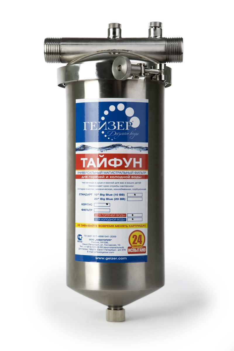 Магистральный Фильтр Гейзер Тайфун 10ВВ это комплексная очистка горячей и холодной воды. В фильтре используется картридж Арагон 3 10ВВ. Ресурс картриджа 30000 литров. Очистка холодной воды до питьевого уровня. Бытовой фильтр Гейзер Тайфун адаптирован под мировой стандарт картриджей Big Blue 10 Сочетание в одном бытовом фильтре разных способов очистки воды - механическая фильтрация от нерастворимых частиц и удаление растворенных химических примесей за счет ионного обмена и сорбции. Устранение накипи безреагентным методом за счет эффекта «квазиумягчения» Увеличенный срок службы системы очистки и отсутствие коррозии внутренних элементов, благодаря применению специальной нержавеющей стали марки 304L . Высокая надежность бытового фильтра. Гейзер Тайфун рассчитан на многолетнюю работу на горячей воде даже в условиях перепадов давления. Бактериостатический эффект за счет активного серебра в металлической форме. Дополнительная экономия на обслуживании фильтра для воды, поскольку картридж Арагон 3 может использоваться многократно (регенерируется в домашних условиях). Простота подключения системы очистки воды к магистрали и замена сменного картриджа без применения дополнительных ключей. Специальный клапан для сброса избыточного давления и отверстие для слива отфильтрованных осадков.