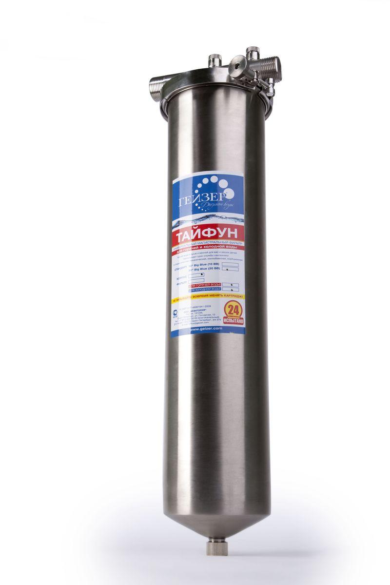 Универсальный магистральный бытовой фильтр Гейзер Тайфун 20ВВ для горячей и холодной воды.    Очищает до питьевого качества холодную воду в квартире от солей жесткости (умягчает воду), железа (обезжелезивание) и тяжелых металлов, нефтепродуктов, хлора, посторонних запахов, частиц ржавчины и других механических примесей.    Комплексная очистка горячей и холодной воды магистральным фильтром картриджем Арагон 3. Очистка холодной воды до питьевого уровня.   Бытовой фильтр Гейзер Тайфун адаптирован под мировой стандарт картриджей Big Blue 10, 20.   Сочетание в одном бытовом фильтре разных способов очистки воды - механическая фильтрация от нерастворимых частиц и удаление растворенных химических примесей за счет ионного обмена и сорбции.   Устранение накипи безреагентным методом за счет эффекта «квазиумягчения».   Увеличенный срок службы системы очистки и отсутствие коррозии внутренних элементов, благодаря применению специальной нержавеющей стали марки 304L.   Высокая надежность бытового фильтра. Гейзер Тайфун рассчитан на многолетнюю работу на горячей воде даже в условиях перепадов давления.   Бактериостатический эффект за счет активного серебра в металлической форме.   Дополнительная экономия на обслуживании фильтра для воды, поскольку картридж Арагон 3 может использоваться многократно (регенерируется в домашних условиях).   Простота подключения системы очистки воды к магистрали и замена сменного картриджа без применения дополнительных ключей.   Специальный клапан для сброса избыточного давления и отверстие для слива отфильтрованных осадков.    Преимущества фильтра Гейзер Тайфун 20ВВ:   Антисброс – картридж Арагон 3 не пропустит загрязнения в очищенную воду и наглядно покажет, когда пора его менять: напор воды резко уменьшится.   Хомутовое соединение позволит быстро заменить картридж.   Полное удаление хлора, запахов, железа и химических примесей.    ЭФФЕКТИВНОСТЬ ОЧИСТКИ ОСНОВНЫХ ПРИМЕСЕЙ.   Взвешенные примеси (ржавчина, песок, водоросли, другие частицы) более 2 мкм.  -