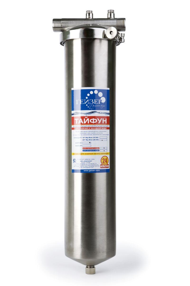 Корпус фильтра Тайфун ВВ 20 x 1 для холодной и горячей воды50648Корпус и крышка фильтра Гейзер Тайфун 20BB изготовлены из высококачественной нержавеющей стали марки 304L. Корпус рассчитан на работу под давлением и установку на входе в систему горячего или холодного водоснабжения. Внизу корпуса находится клапан слива воды для удобной замены картриджа.Корпус адаптирован под мировой стандарт картриджей Big Blue 20. Высокая надежность фильтра Гейзер Тайфун рассчитан на многолетнюю работу на горячей воде даже в условиях перепадов давления.