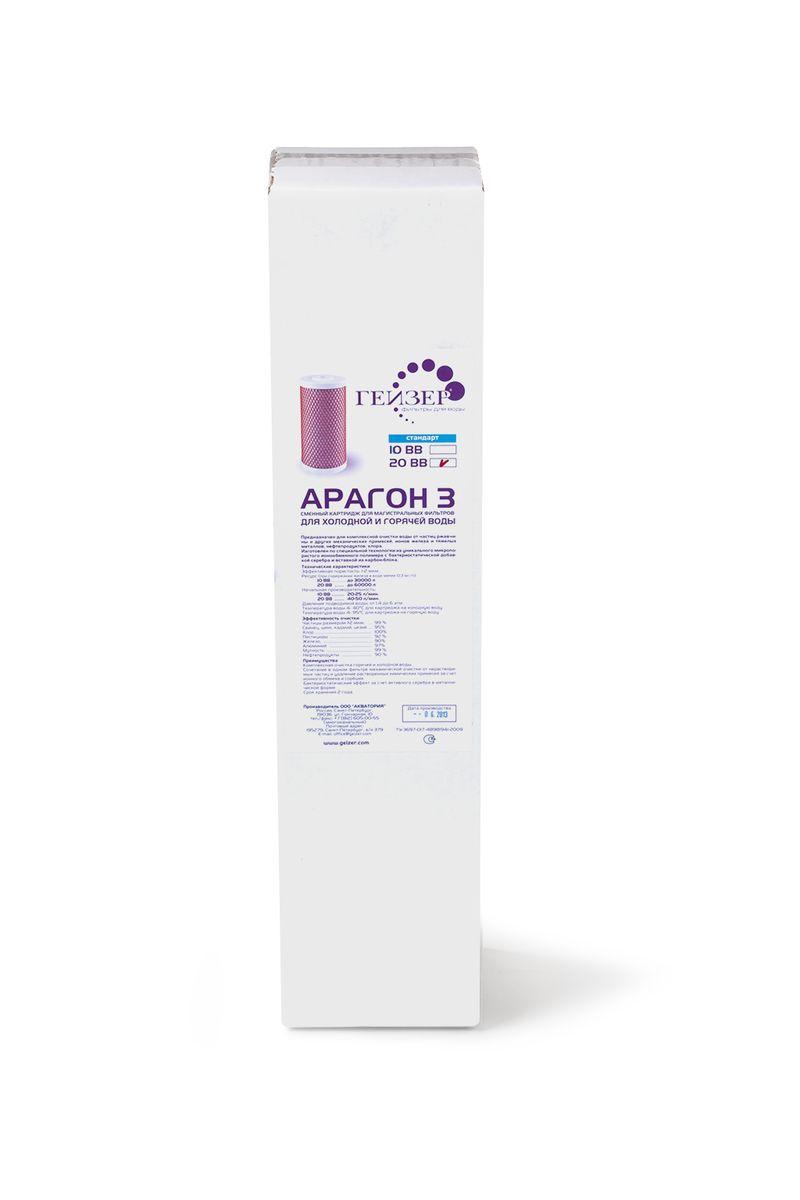 Картридж Арагон 3 20ВВ.Комбинированный картридж из материала Арагон и карбон-блока.Создан компанией Гейзер как специальный высокопроизводительный картридж для магистральных фильтров горячей и холодной воды, позволяющий получать воду питьевого класса за одну стадию очистки.В одном корпусе фильтра с картриджем Арагон 3 вода очищается от механических примесей, ионов железа и тяжелых металлов, нефтепродуктов и хлора. Используется в фильтре Гейзер Тайфун 20ВВ.Подходит для корпусов стандарта 20ВВ (Big Blue) любых производителей.Картридж Арагон 3 – единственный картридж совмещающий уникальный полимер с пространственно-глобулярной очисткой и высококачественный активированный уголь.Холодная вода очищается до уровня питьевой, а горячая не нанесет ущерб домашней сантехнике. Антисброс – картридж не пропустит загрязнения в очищенную воду и наглядно покажет, когда менять картридж: напор воды резко уменьшится. Остальные фильтры при исчерпании ресурса будут пропускать воду неограниченное время.Квазиумягчение - единственный запатентованный способ снижения накипи без использования соли и реагентов Качество очистки холодной воды - до уровня питьевой с улучшением вкусовых качеств Бактериостатический эффект – нерастворяемое серебро подавляет размножение бактерий во всем объеме картриджа. Полное удаление хлора, растворенных химических примесей Уникальный микропористый ионообменный полимер с бактериостатической добавкой серебра. Он задерживает самые мелкие механические частицы и удаляет растворенные химические примеси, благодаря своей сложной структуре, механизму сорбции и ионному обмену. Полностью удаляет из воды все бактерии и вирусы, включая гепатит А, норовирусы и ротавирусы. Очищает от солей жесткости. Обладает свойством антисброс: очищенные загрязнения никогда не попадут в очищенную воду, благодаря сложной лабиринтной структуре фильтроматериала.Картридж Арагон сам показывает, когда необходимо провести замену, благодаря свойству самоиндикации окончания ресурса – резкому уменьшению на