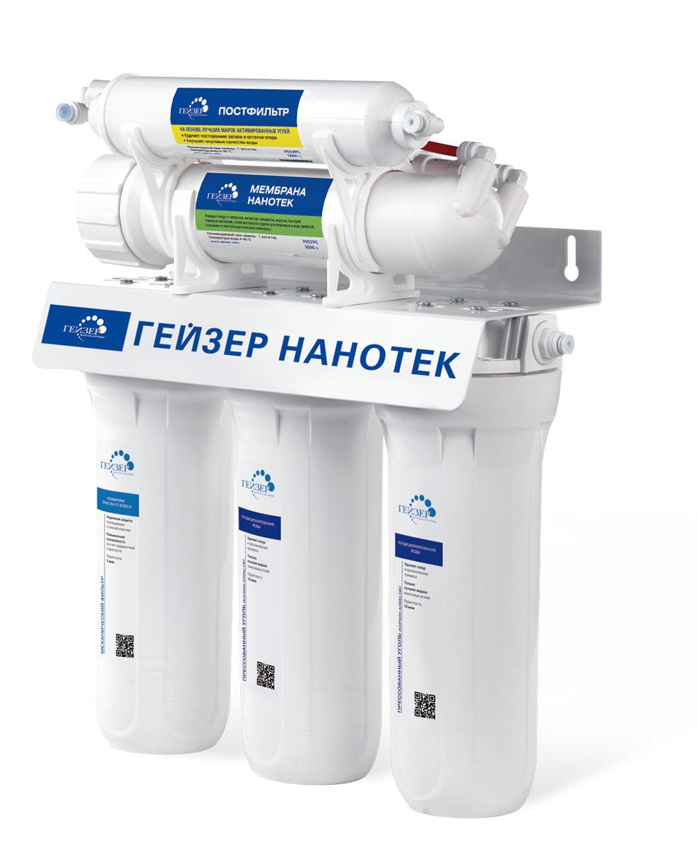 """Фильтр под мойку Гейзер """"Нанотек"""" с фильтрационной наномембраной.Это мембранный фильтр, конструктивно схожий с системами обратного осмоса. Основным его отличием является мембрана. Размер её пор в 0,001 мкм находится посередине между порами обратноосматических и ультрафильтрационных мембран. Это позволяет получить воду высокой степени очистки, но в то же время избежать её полного обессоливания. Гейзер Нанотек способен снизить содержание солей жесткости в воде на 80%, что обеспечит отсутствие накипи в чайниках, а также защитит утюги, кофемашины и другую бытовую технику.При использовании нанофильтрационной мембраны вода не требует дополнительной минерализации. Это оптимальное решение для людей, заботящихся о своем здоровье.Состав картриджей фильтра:1-я ступень очистки (картридж PP 5 мкр.). Ресурс 20000 литров.2-я ступень очистки (картридж СВС). Ресурс 7000 литров.3-я ступень очистки (картридж СВС). Ресурс 7000 литров.4-я ступень очистки (обратноосмотическая мембрана 50 галлон). Ресурс 1,5 - 2 года.5-я ступень очистки (угольный посфильтр). Ресурс 1 год. Назначение картриджей:1-я ступень (картридж PP 5 мкр.). Механическая фильтрация. Эти картриджи применяются в бытовых фильтрах для очистки воды от грязи, взвешенных частиц и нерастворимых примесей. Этот недорогой картридж первым принимает удар на себя и защищает последующие ступени системы очистки воды от быстрого загрязнения.В условиях возможных грязевых выбросов в водопровод это простой и эффективный способ защиты картриджей тонкой очистки для бытовых фильтров для воды.Вышедший из строя картридж механической очистки быстро и просто заменяется, зато остальные фильтроэлементы работают дольше и с максимальной эффективностью. Картридж Изготовлен из вспененного полипропилена.2-я ступень (картридж БАФ).Предназначен для очистки питьевой воды и может быть использован как одноступенчатый фильтр, так и в составе тройки на 2-ой и 3 –й ступени. Эффективно  удаляет:твердые частицы, хлор, хлорорганические соединения, бензол, фенол, о"""