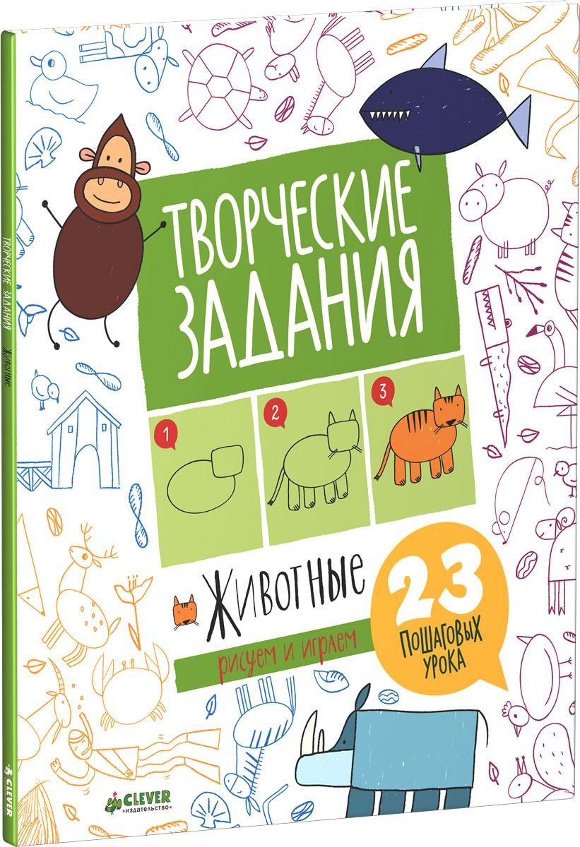 Евгения Попова Творческие задания. Животные. 23 пошаговых урока clever книжка творческие задания животные 23 пошаговых урока