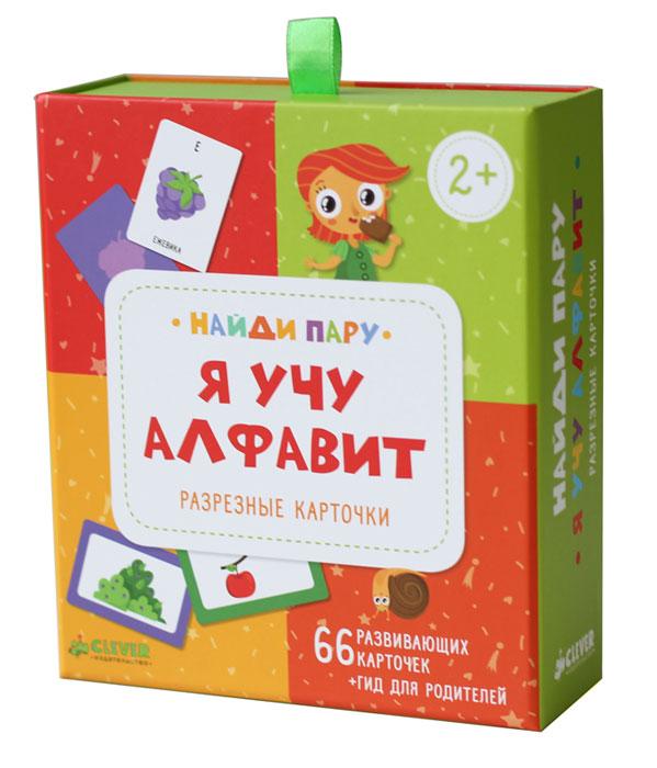 Ольга Карякина Я учу алфавит (набор из 66 карточек) наборы карточек издательство clever я учу алфавит разрезные карточки