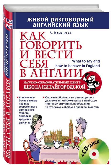 Скачать Как говорить и вести себя в Англии быстро