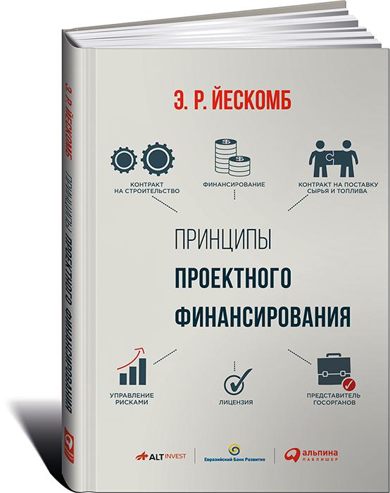 Э.Р. Йескомб Принципы проектного финансирования ковалев п успешный инвестиционный проект риски проблемы и решения
