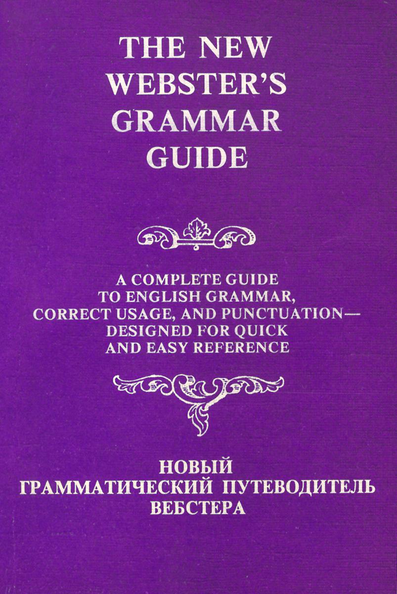 Новый грамматический путеводитель Вебстера / The New Webster's Grammar Guide