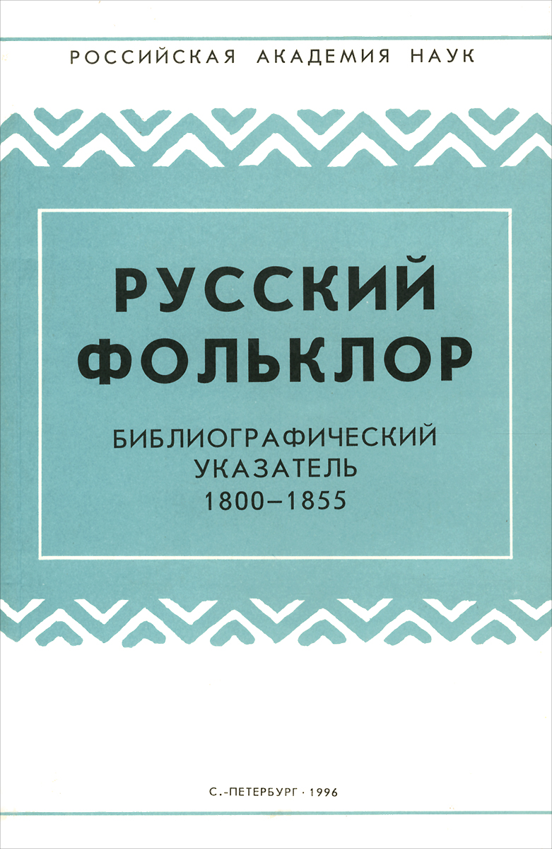 Русский фольклор. Библиографический указатель 1800-1855 русский военный костюм 1855