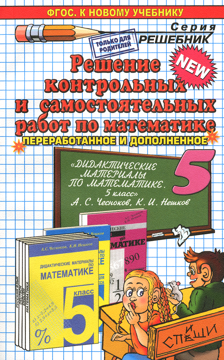 Дидактические материалы по математике 5 класс автор а.с.чесноков купить