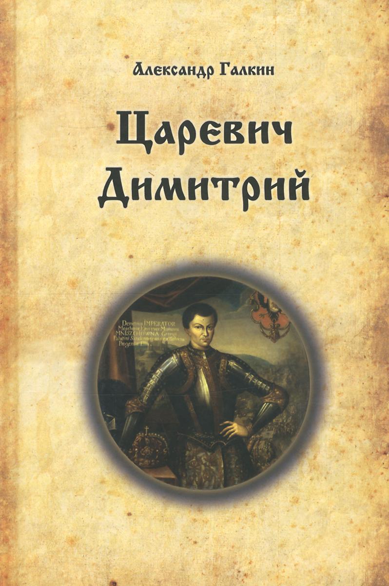 Александр Галкин Царевич Димитрий. Исторический роман мордовцев лжедмитрий