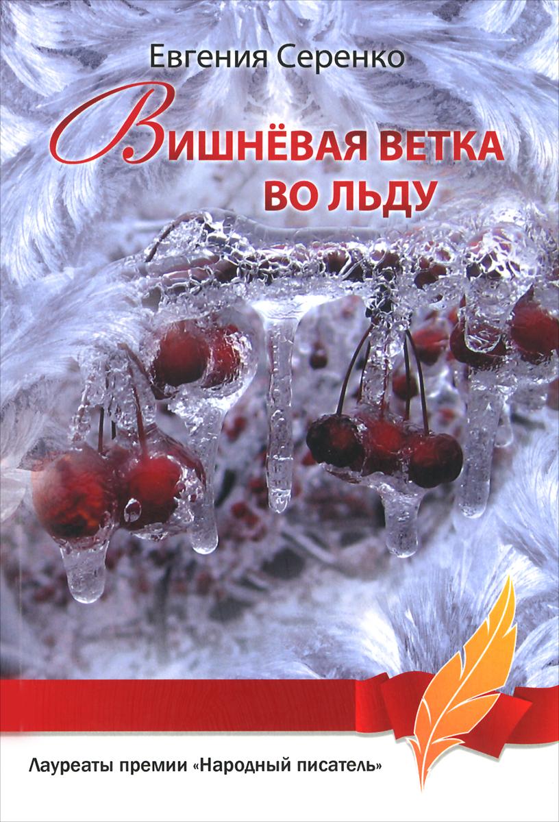Евгения Серенко Вишневая ветка во льду