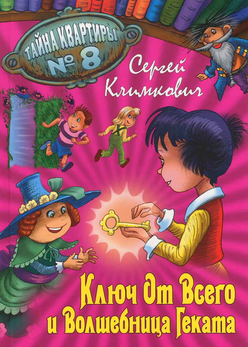 Сергей Климкович Ключ От Всего и волшебница Геката людмила мартова ключ от незапертой двери