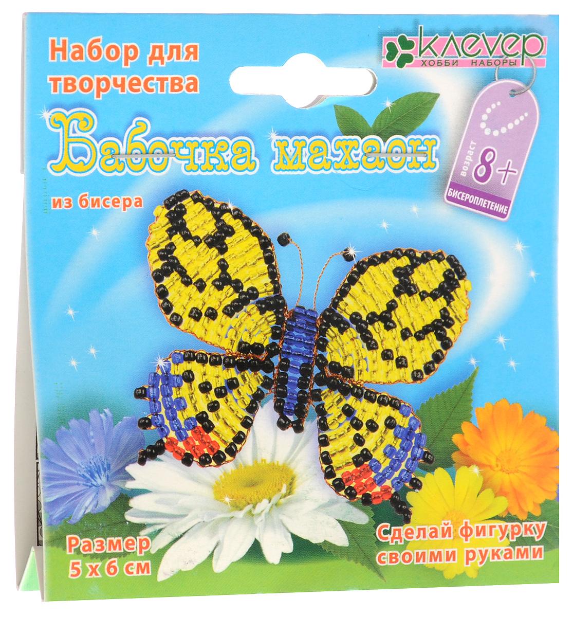 Клевер/Clever Набор для бисероплетения Бабочка махаон