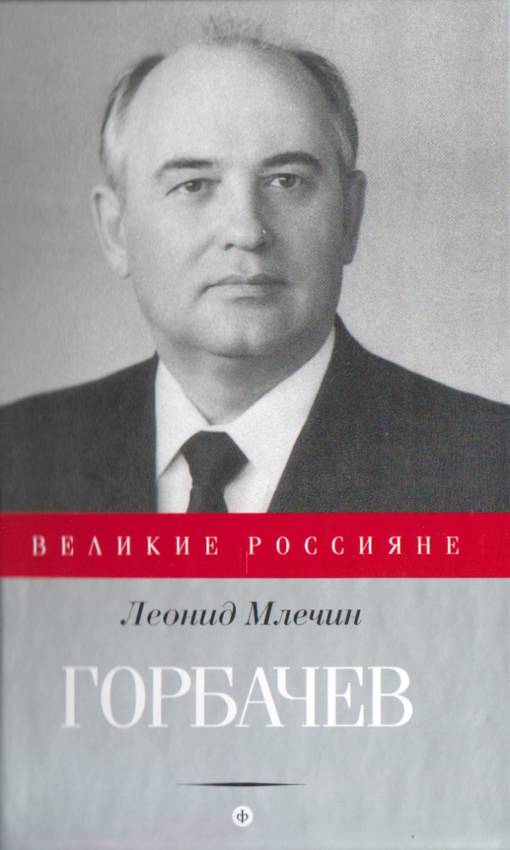Zakazat.ru: Горбачев