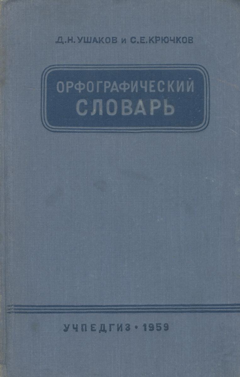 Zakazat.ru Орфографический словарь