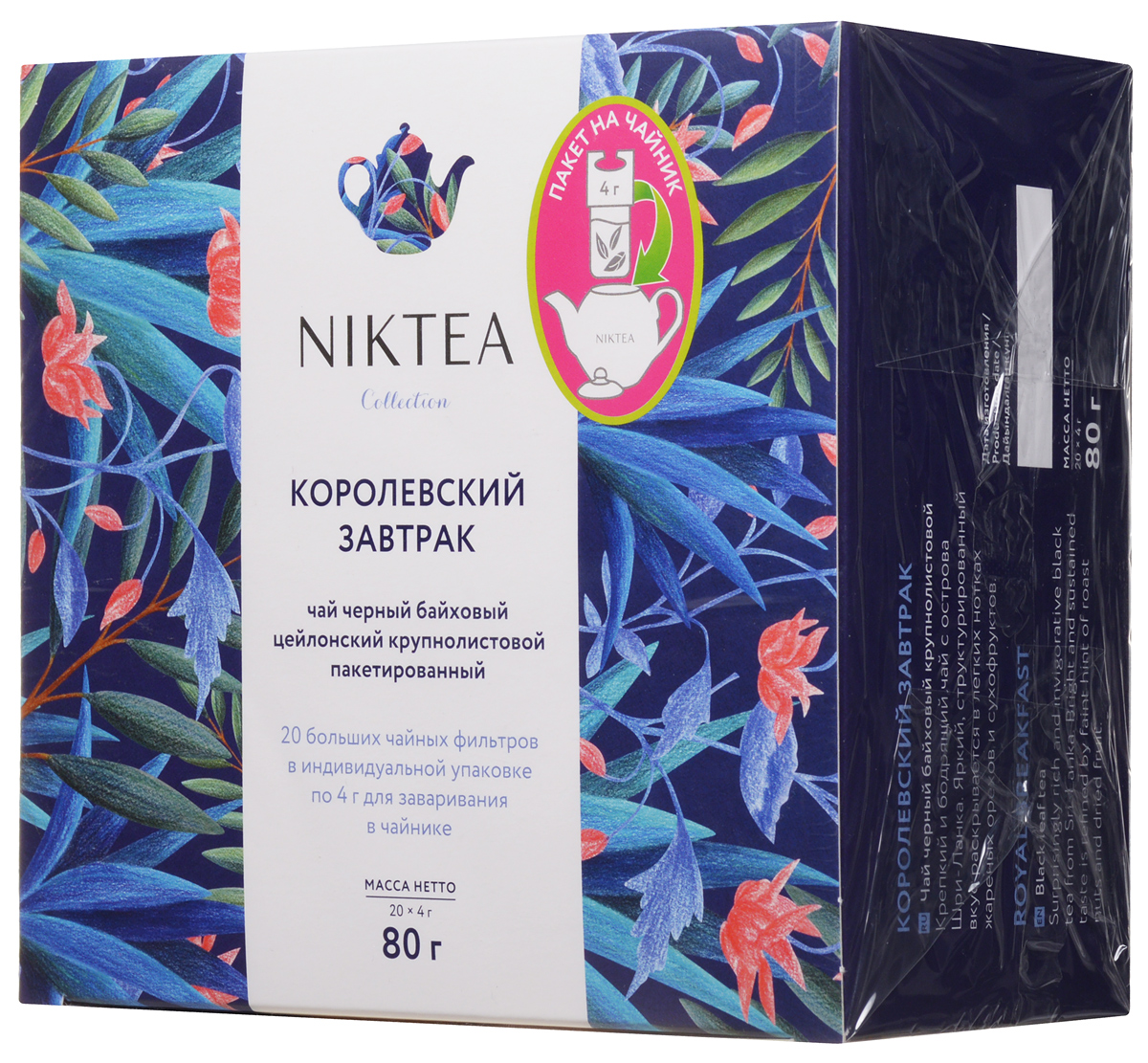 Niktea Royal Breakfast чай черный для чайника, 20 пакетов по 4 гTALTHA-GP0005Niktea Royal Breakfast - крепкий и бодрящий чай с острова Шри-Ланка. Яркий, структурированный вкус раскрывается в легких нотках жареных орехов и сухофруктов.Коллекция NikTea разработана командой экспертов, имеющих богатый опыт в чайной индустрии. Во время ее создания выбирались самые надежные поставщики из Европы и стран происхождения чая, а в линейку включили не только топовые аутентичные позиции, но и новые интересные рецептуры в традициях современной чайной миксологии.NikTea - это действительно качественный чай. Для истинных ценителей мы предлагаем безупречное качество: отборное сырье, фасовку на высокотехнологичном производственном комплексе в России, постоянный педантичный контроль готового продукта, а также сертификацию сырья по международным стандартам.NikTea - это разнообразие. В линейках листового и пакетированного чаяпредставлены все основные группы вкусов - от классического черного и зеленого чая до ароматизированных, фруктовых и травяных композиций.NikTea - это стиль. Необычная упаковка с модным авторским дизайном создает яркий и запоминающийся стиль, а интересные коктейльные рецептуры дают возможность экспериментировать со вкусами.NikTea для чайников - коллекция листового чая, упакованного в специальные фильтр-пакеты, рассчитанные под чайник.В коллекции представлены 6 основных must have вкусов - каждый сможет выбрать себе чай по душе. Удобство заваривания чая из этой коллекции нельзя недооценить:просто достаньте фильтр-пакет из индивидуального полупрозрачного конверта-саше и опустите его в заварочный чайник, далее следуйтеинструкции по завариванию конкретного купажа. Большой фильтр из специального волокна не разрушается в кипятке, обладает отличной пропускной способностью.